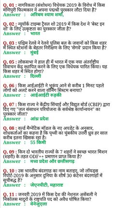 Education Discover Study Skills In Hindi Physics And Mathematics General Knowledge Book, Gernal Knowledge, Knowledge Quotes, Morals Quotes, Teaching Study Skills, Education Quotes In Hindi, Hindi Quotes, Ias Study Material, Gk Questions And Answers