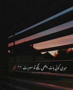 Soul Poetry, Poetry Feelings, My Poetry, Poetry Books, Poetry Quotes, Urdu Poetry 2 Lines, Best Urdu Poetry Images, Love Poetry Urdu, John Elia Poetry