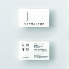 佐藤琢磨設計事務所 by Shogo Kishino #businesscard #design