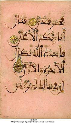 Beautiful gold Qur'an Calligraphy (North Africa, early 13ce)