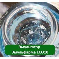 Эмульгатор Эмульфарма ECO10, 1 кг Shower Gel, Lotion, Shampoo, Lipstick, Soap, Cream, Creme Caramel, Lipsticks, Lotions