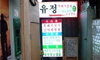 유정 - 15-2 Gwanhun-dong, Jongno-gu, Seoul / 서울 종로구 관훈동 15-2