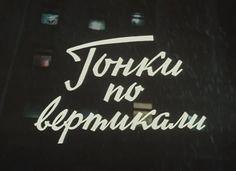 «Гонки по вертикали», Александр Муратов, СССР, 1982