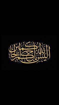 """"""" أليس الله بأحكم الحاكمين """" - ( سورة  Calligraphy التين 95، آية 8)"""