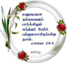 Blessed verse Jesus Wallpaper, Bible Verse Wallpaper, Bible Words In Tamil, Bible Quotes, Bible Verses, Light Of The World, Heavenly Father, You Are The Father, Friendship Quotes