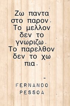 Eτσι...!!! Word 2, Word Pictures, Greek Quotes, Talk To Me, Picture Quotes, Confessions, True Stories, Wise Words, Best Quotes