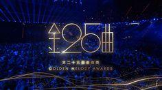 金曲25 Golden Melody Award 2014 Showreel
