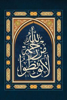 "لا تقنطوا من رحمة الله Az Zumar 53 Say, ""O My servants who have transgressed… Arabic Calligraphy Art, Arabic Art, Writing Art, Coran, Islamic Pictures, Art And Architecture, Graphic Design Art, Vintage Posters, Drawings"