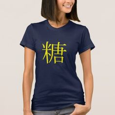 Discover a world of laughter with funny t-shirts at Zazzle! Tickle funny bones with side-splitting shirts & t-shirt designs. Laugh out loud with Zazzle today! T Shirt Rose, It T Shirt, T Shirt Diy, Shirt Style, Shirt Shop, Shirt Hair, Love Dance, Dance Moms, Tap Dance