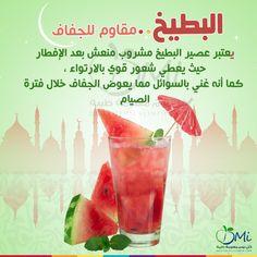 عصير البطيخ منعش ويساعد على الإرتواء بعد عدد ساعات الصيام الطويلة