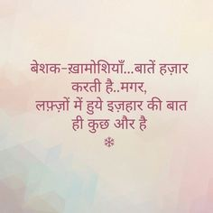Everything other than the soul, the pure consciousness, is Maya. Dope Quotes, Shyari Quotes, Smile Quotes, Qoutes, First Love Quotes, Love Quotes Poetry, Hindi Words, Perspective Quotes, Feelings Words