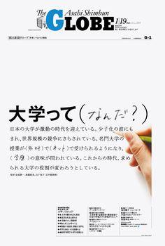 朝日新聞GLOBE No. 121–130朝日新聞社  Art direction: Yuji Kimura  Design: Kosuke Saito, Yosuke Goto  Oct. 20 2013 – Mar. 2 2014  ※特集のみ