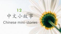 坐井观天 Narrow view - Chinese short stories NO 12 | Chinese reading and lis...