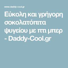 Εύκολη και γρήγορη σοκολατόπιτα ψυγείου με πτι μπερ - Daddy-Cool.gr