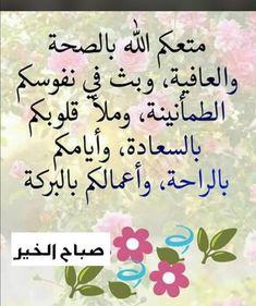 Good Morning Arabic, Good Morning Photos, Good Morning Gif, Good Morning Flowers, Happy Morning Quotes, Morning Texts, Morning Greetings Quotes, Photos Islamiques, Beautiful Morning Messages