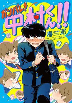 Go For It, Nakamura! manga features story and art by Syundei. Manga Anime, Anime Art, Old Anime, Aesthetic Art, Aesthetic Anime, Character Art, Character Design, Tamako Love Story, Japon Illustration