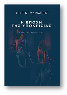 Νέο βιβλίο από τον Πέτρο Μάρκαρη -Ο αστυνόμος Χαρίτος σε νέες περιπέτειες | iefimerida.gr Neo, Books To Read, Reading, Movies, Movie Posters, Films, Film Poster, Reading Books, Cinema