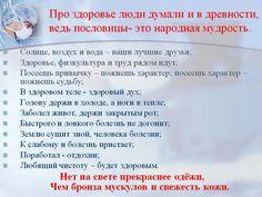 0004-004-Pro-zdorove-ljudi-dumali-i-v-drevnosti-ved-poslovitsy-eto-narodnaja.jpg (960×720)