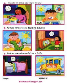 Καρτέλες Μέρα - Νύχτα Greek Language, 1st Day, Classroom Door, Day For Night, Speech Therapy, Special Education, Preschool Activities, Literacy, Christmas Crafts