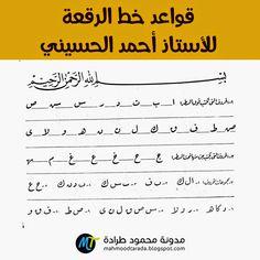 قواعد خط الرقعة للأستاذ أحمد الحسيني - مدونة محمود طرادة