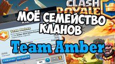 ВСЁ ПРО Team Amber (Мои кланы) |Clash Royale