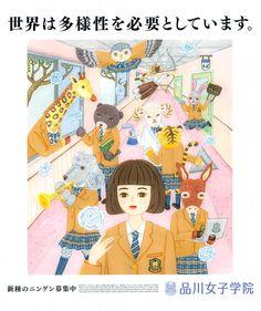 品川女子学院 2018年度入試向けポスター(進学レーダーvol.1)