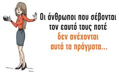 Greek Quotes, Adolescence, Self Love, Wise Words, Psychology, Clever, Family Guy, Wisdom, Thoughts