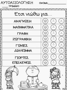 Αλληλογραφία - ΙΩΑΝΝΑ ΠΑΤΣΙΟΥ - Outlook End Of School Year, Too Cool For School, First Day Of School, School Stuff, Behavior Management, Classroom Management, Class Management, Greek Language, Preschool Education