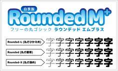 自家製 Rounded M+ http://jikasei.me/font/rounded-mplus/