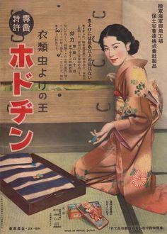 ホドヂン(保土谷化学工業) 1936.