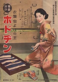 Old ad in a Japanese women's magazine from 1936.