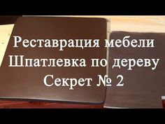 Реставрация мебели. Секрет шпатлевки по дереву № 2 - YouTube Old Furniture, Recycled Furniture, Painted Furniture, Interior Design Living Room, Interior Decorating, Painted Doors, Furniture Restoration, Restaurant, Home Repair