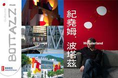 "Bottazzi : Visual arts: ""Guillaume Bottazzi - Wonderland"" / Hong Kong"