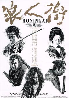 Japanese movie poster for Ronin-gai - Kazuo Kuroki. Japanese Film, Japanese Artists, Japanese Graphic Design, Graphic Design Art, Sketch Design, Web Design, Martial, Identity, Japan Design