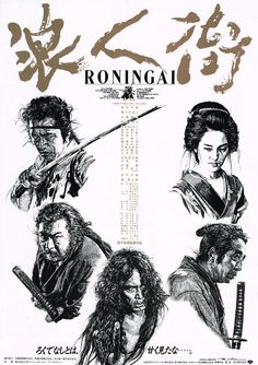 Roningai