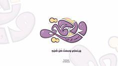 New speedart {وَرَحْمَتِي وَسِعَتْ كُلَّ شَيْءٍ} #arabic_typography#arabictypography#arabictypography#arabic_calligraphy#typography#arabic_quotes#sketch #sketching #arabtype#typeface#arabic_typeface #graphic_design #design #designguide #تصميم #كاليجرافي #تايبوجرافى#arabic_art #arabic_logo #brand_indentity #logo_design #arabictype #arabic_art #logo_design #logodesigner #arabicbrand #advertising #magazine #word#arabic_design #arabic_typography