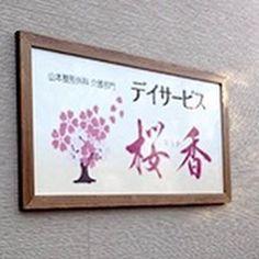 【sae_sasajima】さんのInstagramをピンしています。 《デイサービス『桜香』 さんの看板を揮毫しました。 初期の頃の作品です。  #書道家笹島沙恵#saesasajima #書道#書道作品 #artwork #デイサービス#看板#ロゴ#ロゴデザイン#logo #logodesigns #creation #love #japan #桜#cherryblossom #日本 #instadiary#instagood#like4like #follow#followme #kanji #wa#calligraphy#japanese#japanesecalligraphy》
