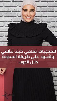 925bbdc8eeab4 تعلمي كيف تتألقي بالأسود مع الحجاب على طريقة المدونة دلال الدوب