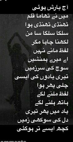 Barish poetry in urdu font sexual health