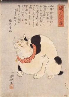 鼠よけの猫 (1830年ごろ)Utagawa Kuniyoshi
