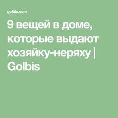 9 вещей в доме, которые выдают хозяйку-неряху   Golbis