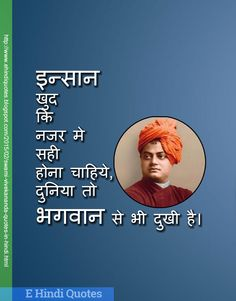 Swami Vivekananda Thoughts on Success in Hindi Desi Quotes, Hindi Quotes On Life, My Life Quotes, Motivational Quotes In Hindi, Quotes Positive, Inspiring Quotes, Truth Quotes, Spiritual Quotes, Sanskrit Quotes
