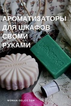 Как придать аромат своей одежде: 3 идеи Cleaning Solutions, Cleaning Hacks, Woodworking Shop, Woodworking Plans, Small Spa, Handmade Cosmetics, Neat And Tidy, House Smells, Homemade Gifts