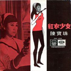 陳寶珠 Connie Chan - 紅衣少女 The Girl in Red (1967) https://youtu.be/sQU-BhakfzI