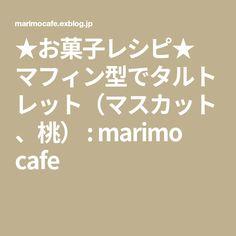 ★お菓子レシピ★ マフィン型でタルトレット(マスカット、桃) : marimo cafe