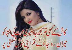 Urdu Poetry, Urdu Shayari, Sad Shayari, 2 Lines Urdu Poetry: Mohabbat Urdu Poetry