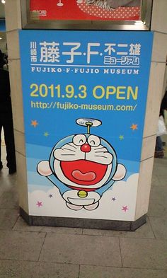 Research tour -- Fujiko F. Fujio Museum
