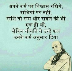 Discover recipes, home ideas, style inspiration and other ideas to try. Silence Quotes, Karma Quotes, Reality Quotes, Chankya Quotes Hindi, Sanskrit Quotes, Motivational Picture Quotes, Inspirational Quotes Pictures, Good Thoughts Quotes, Good Life Quotes