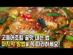 고등어조림. 고등어와 OO의 떨리는 만남! 고등어 비린맛도 사라져요. 고등어손질법. 고등어조림 레시피, 고등어무조림, 고등어감자조림 만드는 법. - YouTube Korean Food, Beef, Chicken, Food, Meat, Korean Cuisine, Steak, Cubs