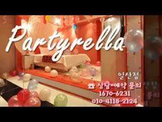 일산 명소 이벤트, 파티룸 파티렐라~!